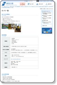 おっちー塾 - 神奈川県ホームページ
