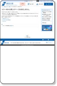 生活(くらしの情報) - 神奈川県ホームページ