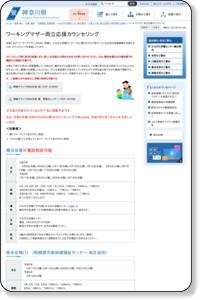 ワーキングマザー両立応援カウンセリング - 神奈川県ホームページ