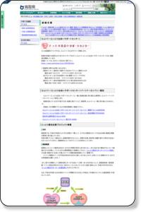 結婚支援/子育て応援課/とりネット/鳥取県公式サイト