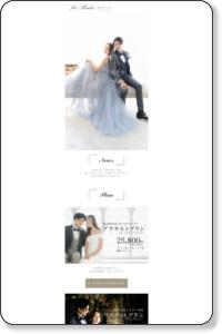 フォトウェディング・結婚写真の撮影 | フォトスタジオタートル | 愛知・名古屋・岐阜・三重の写真館