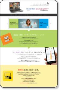 ウェブサイト制作は東京都港区のホームページ作成会社 アット・ピーズ|女性スタッフ中心で親切・丁寧