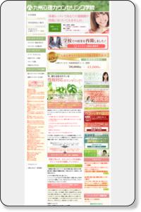 心理カウンセラーの資格取得は【九州心理カ