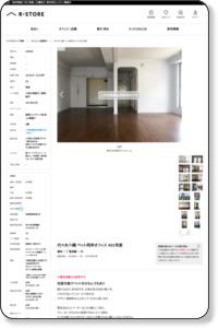 代々木八幡 ペット同伴オフィス 401号室 |東京都 渋谷区 デザイナーズ・リノベーション物件探しはR-STORE