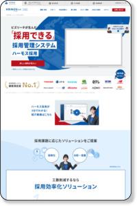 採用管理システム【リクログ】の導入事例