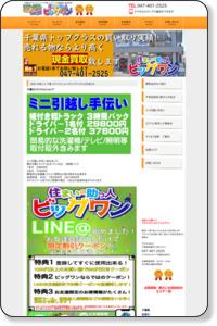千葉県のリサイクルショップ 出張買取り 家電家具などの買取・販売・不用品回収