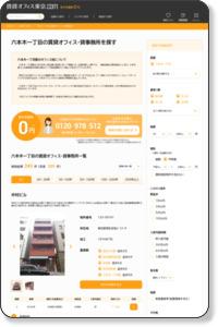六本木一丁目の賃貸事務所多数|賃貸オフィス東京.com