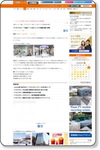 マツモトキヨシ/「池袋パート2店」エンタメ体験店舗に刷新 | 流通ニュース