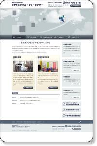 障害者支援・障害児通所支援・心理カウンセリング|神奈川県相模原市の特定非営利活動法人さがみメンタル・ケア・センター