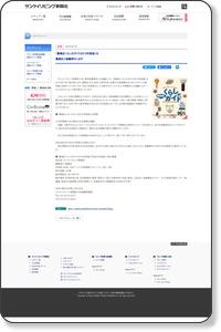 「豊島区くらしのガイド2010年度版」を豊島区と協働発行します