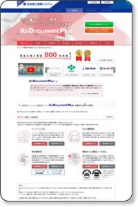 【住友電工情報システム】の文書管理システムで課題解決!