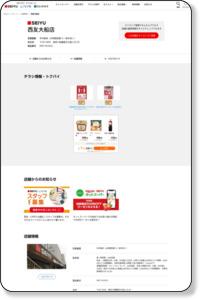 西友大船店 - 店舗詳細|SEIYU