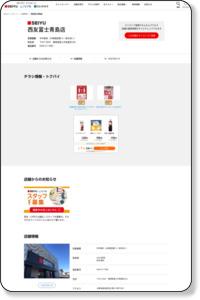 西友富士青島店 - 店舗詳細|SEIYU