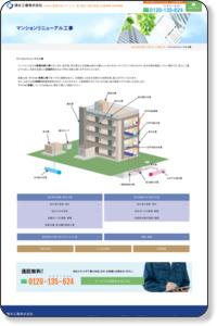 排水管の更新・更生工事でマンションをリニューアル