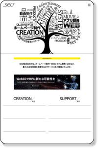 SEO株式会社-ホームページ制作・管理からSEO(検索エンジン対策)まで全てお任せ下さい