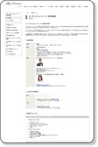 メンタルコミュニケーター養成講座|NPO法人 日本接遇教育協会