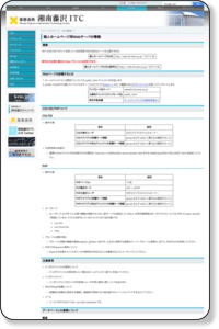 個人ホームページ用Webサーバの情報  | 慶應義塾 湘南藤沢ITC