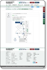 新宿セミナールーム(東京都新宿区) アクセス|社員研修なら社員教育研究所