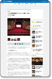 パルコ直営映画館「シネクイント」復活 渋谷シネパレス跡に - シブヤ経済新聞