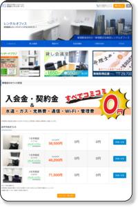 東京の賃貸オフィス