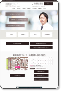 新宿駅前クリニック(皮膚科、内科、泌尿器科)