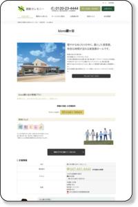 鎌ヶ谷市の家族葬ホールは【昭和セレモニー】