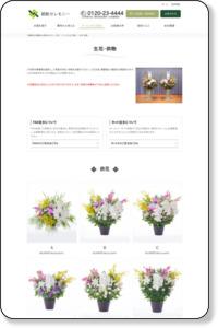 生花祭壇|千葉の家族葬昭和セレモニー
