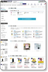 スタンド看板-商品・価格一覧 | サインウェブネットショップ