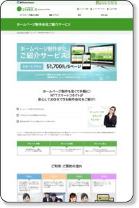 ホームページ制作会社ご紹介サービス|レンタルサーバーならスマイルサーバ