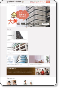マンションの耐震補強は新日本リフォーム株式会社へ