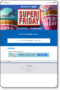 https://www.softbank.jp/mobile/special/super-friday/