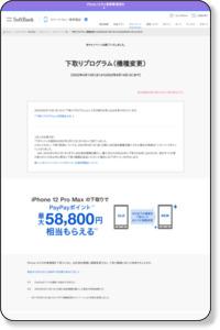 https://www.softbank.jp/online-shop/campaigns/list/tada-kisyuhen/