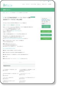 4/14・15「BRIEFBRIEF ハーベイ・ラトナーの解決志向ブリーフセラピーWS」東京 | カウンセリングオフィスSola