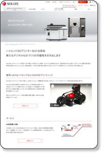 3dプリンターの試作や製作をご検討なら【SOLIZE Products】