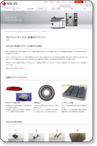 金属3dプリンターの製作依頼は【SOLIZE Products】