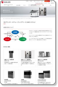 3Dシステム社の金属3Dプリンター[SOLIZE]