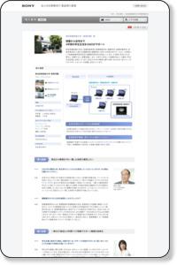 東京医療保健大学様 | 導入事例 | 法人のお客様向け製品導入提案 | ソニー