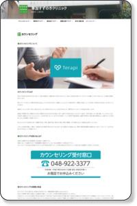 カウンセリング 心療内科、精神科を標榜している、埼玉県草加市にあるうつ病、不安障害、統合失調症、認知症を治療している草加すずのきクリニックの紹介HPです。