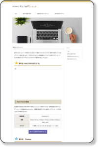 WEB制作に役立つ素材ランキング