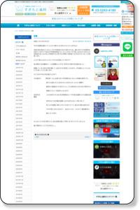 読書 | 江戸川区篠崎の歯医者-すぎもと歯科(土曜日・日曜日も休日診療可)