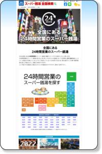 全国の24時間営業スーパー銭湯!!【スーパー銭湯全国検索】