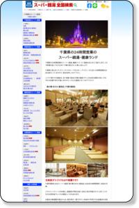 千葉県の24時間営業の健康ランド・スーパー銭湯【スーパー銭湯全国検索】