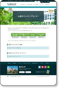 心理カウンセリングセンター|駿河台大学