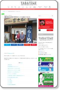 【麺処 富士松】地元で好きなラーメンに出会ってしまった | TABATIME/タバタイム