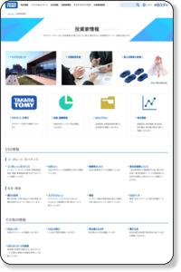 投資家情報|タカラトミー
