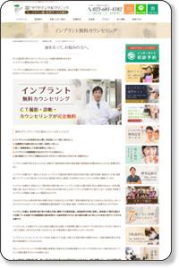 インプラント無料カウンセリング – 山形市の歯医者|タクヤデンタルクリニック