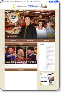 人生最高レストラン|TBSテレビ