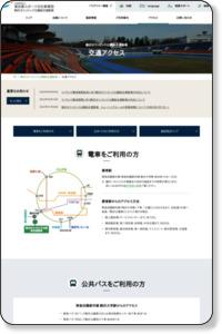 交通アクセス|駒沢オリンピック公園総合運動場