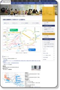 各種交通機関をご利用の方へ | 交通案内 | 東京工科大学