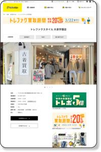 大泉学園店 店舗ページ|トレジャーファクトリースタイル|洋服や古着の買取と販売